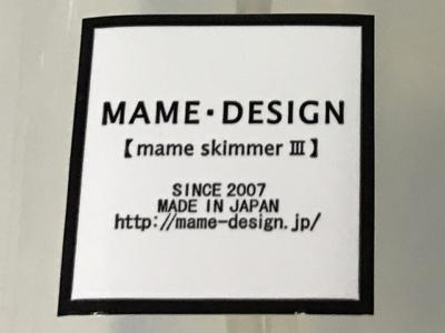 マメスキマー3、汚水タンクのラベル