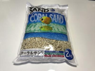 サンゴ砂のパッケージ