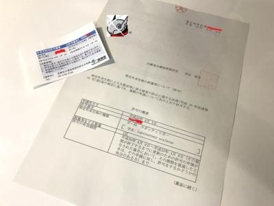 特定外来生物(ガー)飼育の許可書と識別シール