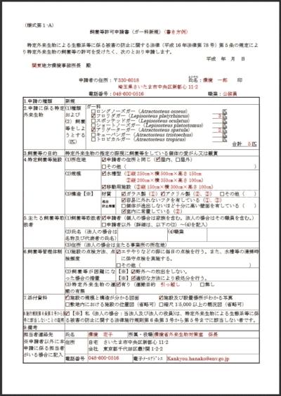 飼養等許可申請書(ガー科新規)のサンプル
