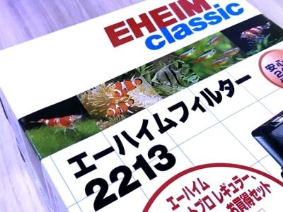 エーハイムクラシック2213のパッケージ印字
