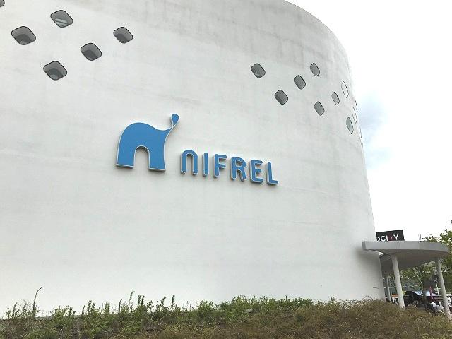 ニフレルの施設外観