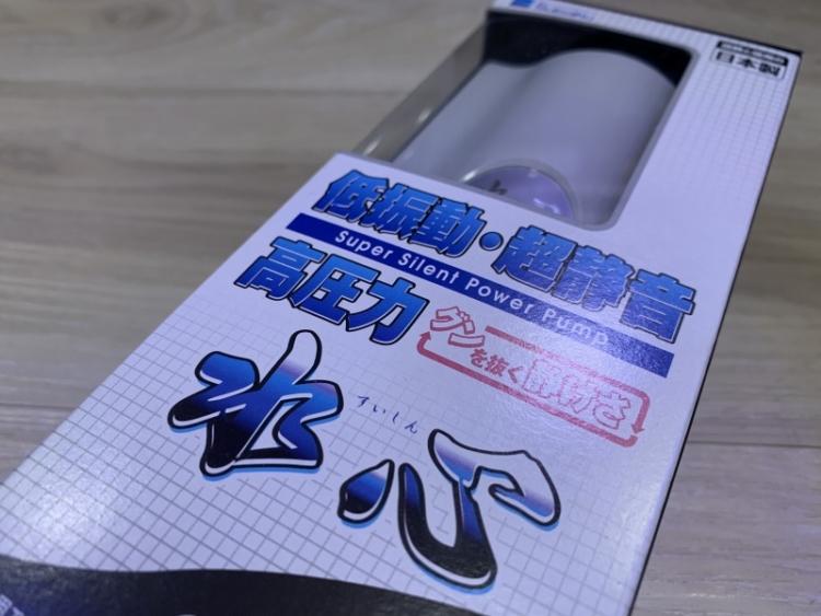 水作のエアーポンプ「水心 2S」パッケージアップ