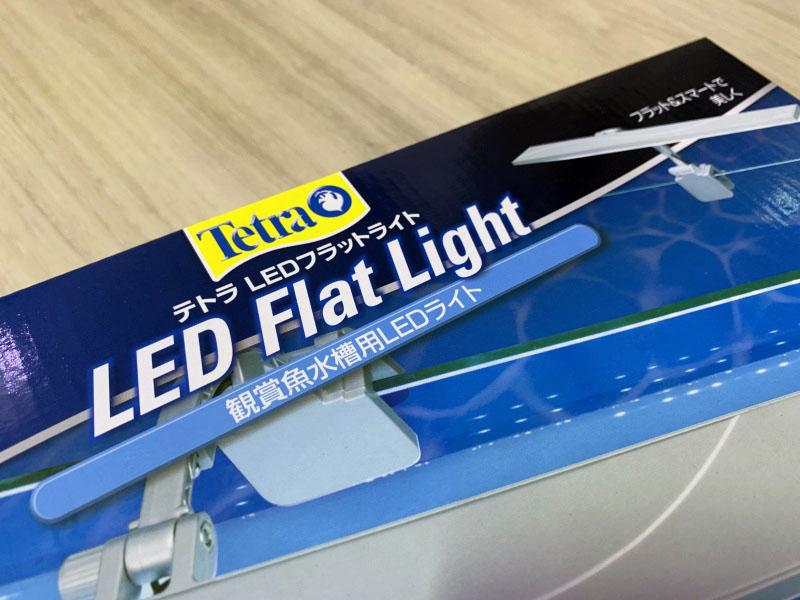 テトラLEDフラットライト、パッケージアップ