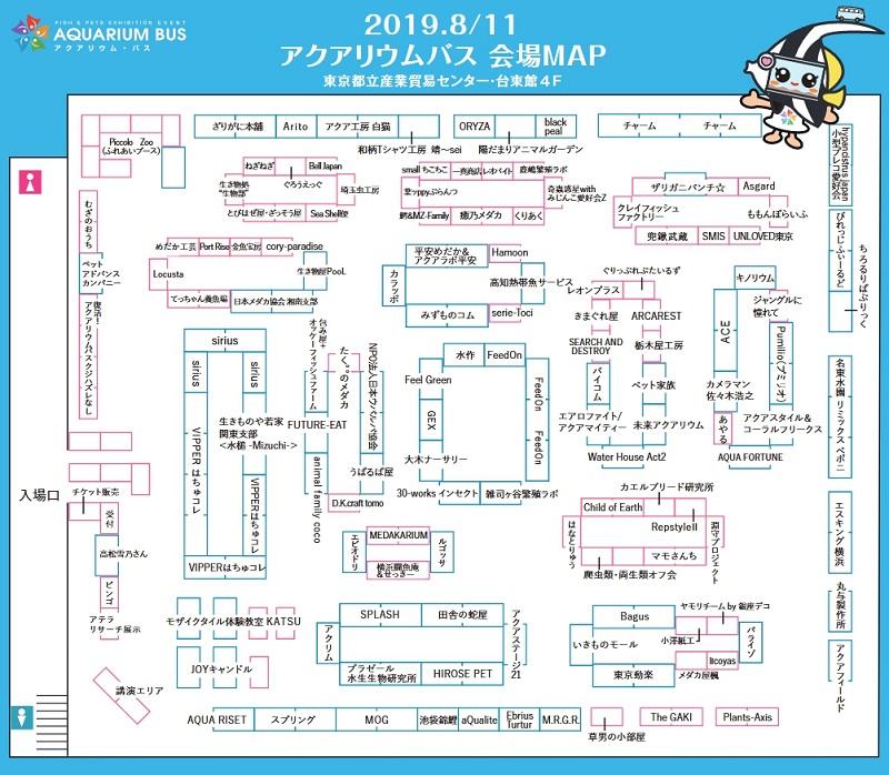 アクアリウムバス2019夏、会場マップ
